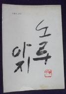 노루아지 -이준범시집 - [초판] /사진의 제품   / 상현서림  ☞ 서고위치:ko 2  *[구매하시면 품절로 표기됩니다]