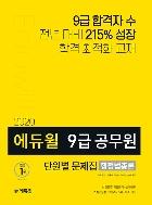 2020 에듀윌 9급 공무원 단원별 문제집 행정법총론