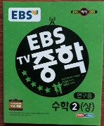 EBS TV 중학 수학 2 (상) -연구용