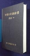 중국정사조선전(역주 4)  / 사진의 제품   / 상현서림  ☞ 서고위치:Rj 2 *[구매하시면 품절로 표기됩니다]