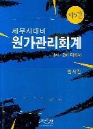 원가관리회계 - 세무사1ㆍ2차대비서