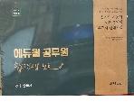 2019 에듀윌 공무원 합격생노트 #