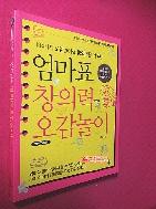 엄마표 창의력 오감놀이(2세-7세까지) //58-4