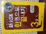 신HSK한권으로 끝내기 다락원 초판9쇄인쇄.2014년12월31일