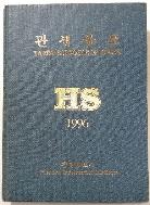 HS 관세율표 1996