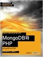 빅데이터 처리를 위한 웹 개발 노하우(MonggoDB와 PHP)