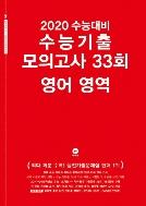 2020 수능대비 수능기출 모의고사 영어영역 33회 마더텅