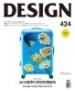 DESIGN 424 : 2013 광주디자인비엔날레
