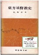 동방기독교사 (東方基督敎史) (김광수, 1971년 초판) [양장]