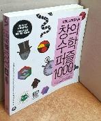 창의수학퍼즐 1000 =외형 약간의 중고감 있으나 내부 낙서없이 깨끗/실사진입니다