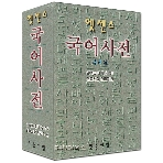 엣센스 국어사전 (비닐)