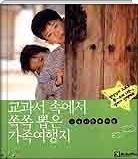 교과서속에서 쏙쏙 뽑은 가족여행지 1 -  전국 초등학교 선생님이 참여해 만든 여행서(전2권중1권) 초판8쇄