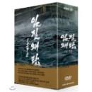 [KBS 드라마] KBS 임진왜란 1592 DVD