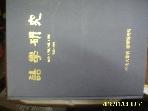 서울대학교 어학연구소 영인본 / 어학연구 10권-11권 1974-1975  -상세란참조