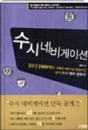 수시 네비게이션 - 대한민국 대입 수험생들의 필수 전략서 초판1쇄