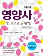 영양사 한권으로 끝내기 전3권 (2014 최신개정판)