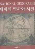 세계의 역사와 사건