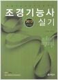 2013 조경 기능사 실기