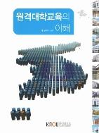 원격대학교육의 이해/윤여각/워크북없음/2016
