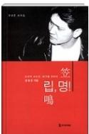 권영준 희곡집 립명 - 인간적 비인간, 배우를 위하여 발행일