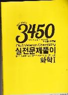 2017 수능대비 3450 베테랑 실전문제풀이 화학 1