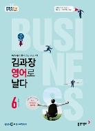 김과장 비즈니스 영어로 날다 2016년 6월호
