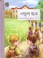 사랑의 학교 (세상 담은 세계명작의 숲 5)