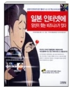 일본 인터넷에 당신이 찾는 비즈니스가 있다 - 샅샅이 찾아낸 일본 웹비지니스의 핵심 아이디어 1판 1쇄