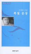 쪽빛 문장  - 고재종 시집 (문학사상 신작시집 4) (2004 초판)