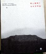경주 남산 열암곡마애불상-2010