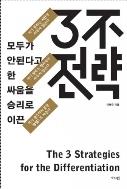 3불 전략  - 강한 상대와 어떤 마음으로 싸워야 하며, 승리를 위해서는 어떻게 싸워야 하는지에 명쾌한 해답을 제시한 책 초판4쇄