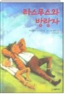 라스무스와 방랑자 - 귀엽고 착하고 씩씩한 라스무스의 방랑길 이야기 개정판 65쇄