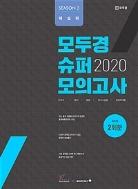 2020 모두경 슈퍼모의고사 시즌 3 #