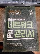 네트워크관리사(1 2급 필기)(이기적 in) 2018년 1판 3쇄