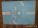 에이씨엘 / ACL 2019 제석강 경찰 영어 어휘. 숙어 1800 / 제석강 편저 -꼭상세란참조
