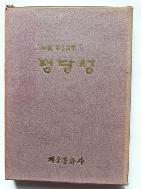 정당성 (문병란 제2시집/1973.초판)