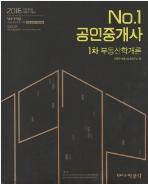 2016 공인중개사 1차 부동산학개론