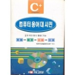 C+컴퓨터용어대사전 (초판3쇄발행)