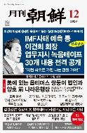 월간 조선 2020년-12월호 (신252-7)