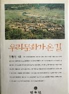 우리문화가 온 길 (2001년 초판2쇄)