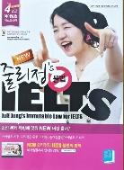 NEW 줄리정 불법 아이엘츠(2021 대비) (2015년 개정판)