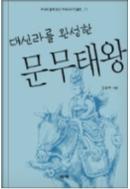 대신라를 완성한 문무태왕 - 부모와 함께 읽는 우리나라 인물전 1판1쇄발행