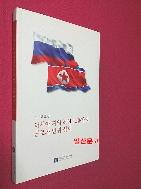러시안 드림 러시아 지역 북한 노동자의 근로와 인권 실태 //174-5