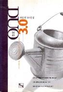 DUO(듀오) 3.0 (2000년판)