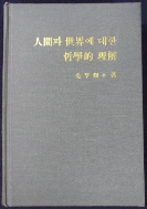 인간과 세계에 대한 철학적 이해 -김형석교수 화갑기념 논문집 - /사진의 제품 / 상현서림  ☞ 서고위치:MF 2  *[구매하시면 품절로 표기됩니다]