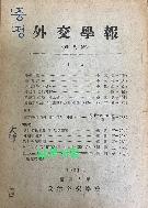 외교학보 창간호 1961년 책배 장서인 있음 상세정보참조
