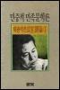 민중적 민족문학론(채광석전집 4:논평 1) 초판(1989년)