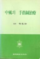 중풍의 수지침치료 1992 . 3 . 25 .   3간
