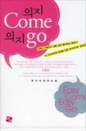 의지 COME 의지 GO - 휘은서 장편소설 초판