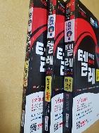 텔레마케팅관리사 한권으로 끝내기(2013)(EBS)(개정판 10판)